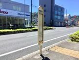 学芸高校前バス停