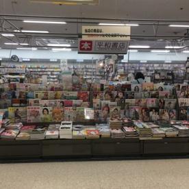 平和書店坂本店の画像2
