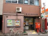 西成花園南郵便局