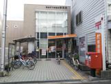 西成天下茶屋東郵便局