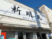 新明釣船店