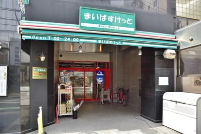 まいばすけっと 鶴見中央5丁目店の画像1