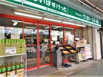 まいばすけっと 鶴見本町通1丁目店