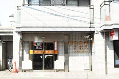 横浜生麦郵便局の画像1