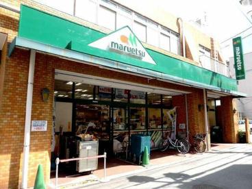 マルエツ 花月園店の画像1