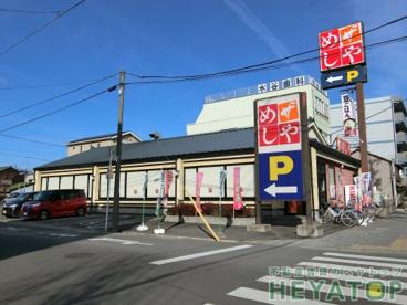 ザ・めしや 妙音通り店の画像1