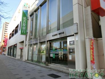 名古屋銀行 堀田支店の画像1