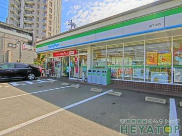 ファミリーマート 山下通店の画像1