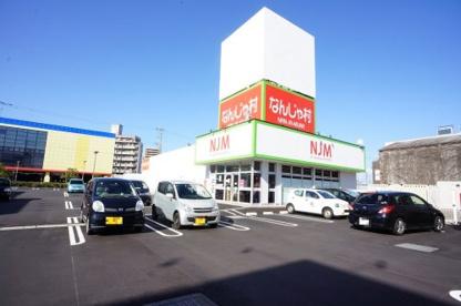 なんじゃ村 関屋店の画像1