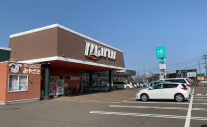 スーパーマルイ 見附店の画像1