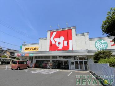 スギドラック 笠寺店の画像1