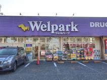 Welpark(ウェルパーク) 八王子下恩方店