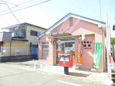 相模原横山郵便局の画像1
