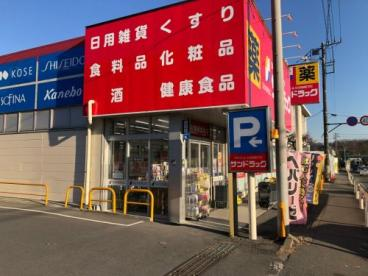サンドラッグ 津久井店の画像1