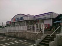 クリエイトSD町田山崎店