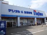 ノジマ 忠生店