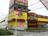 ドン・キホーテ 沼津店