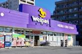 Welpark(ウェルパーク) 南葛西店