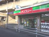アンスリー 萱島店