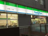 ファミリーマート 上目黒二丁目店