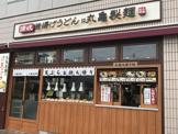 丸亀製麺新越谷VARIE