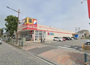 サンドラッグ 相模原中央店の画像1
