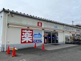 ウエルシア八王子椚田店
