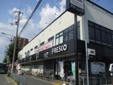 フレスコ 七条店