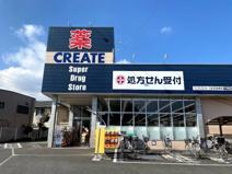 クリエイトSD(エス・ディー) 八王子元本郷店