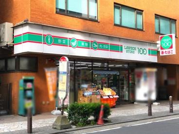 ローソンストア100 LS川崎本町二丁目店の画像1