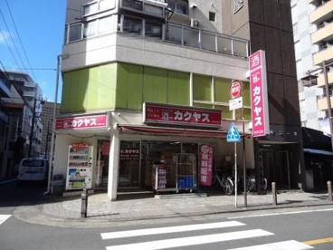 なんでも酒や カクヤス 川崎本町店の画像1