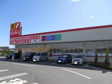 サンドラッグ日立河原子店の画像1