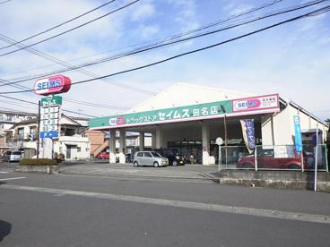 ドラッグセイムス 田名店の画像1