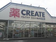 クリエイトSD(エス・ディー) 城山店