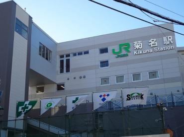 菊名駅の画像1