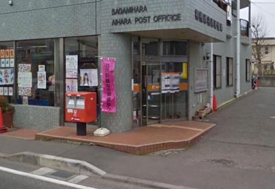 相模原相原郵便局の画像1