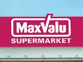 Maxvalu(マックスバリュ) 王子店