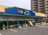 サンエー今川店