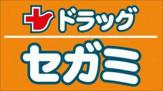 ドラッグセガミ今川店