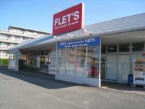 100YEN SHOP FLET'S(100円ショップフレッツ) 大宮櫛引店