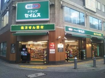 ドラッグセイムス 千葉富士見店の画像1
