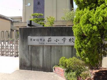 京田辺市立薪小学校の画像1