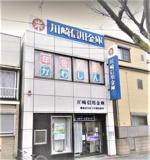 川崎信用金庫鹿島田支店古市場出張所