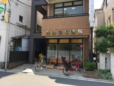 矢野歯科医院の画像1