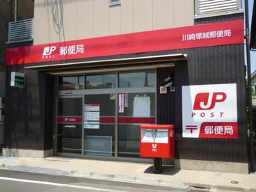 川崎塚越郵便局の画像1