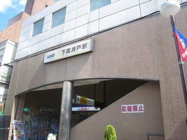 下高井戸駅の画像1