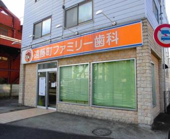 遠藤町ファミリー歯科の画像1
