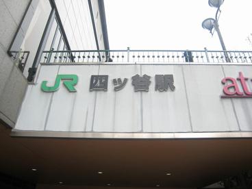 四ッ谷駅の画像1