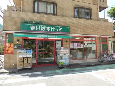 まいばすけっと 戸手本町店の画像1