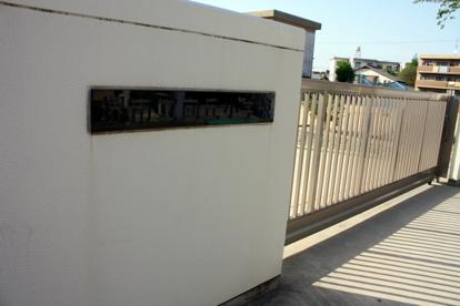 堺市立 向丘小学校の画像1